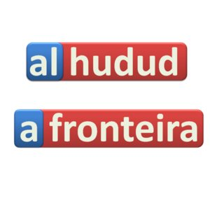 Profile picture for Alhudud & A Fronteira