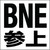 BNE Water Foundation