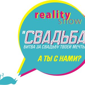 Profile picture for Reality-show Свадьба