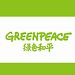 Greenpeace East Asia