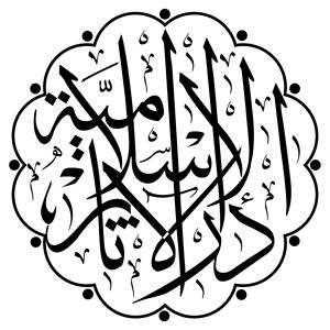 Profile picture for Dar al-Athar al-Islamiyyah