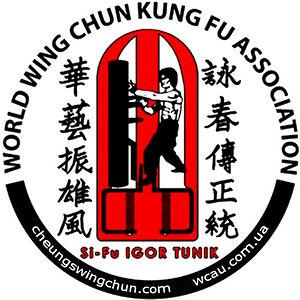 Вин Чунь