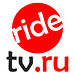 rideTV.ru