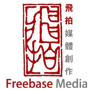 Profile picture for Freebase Media (HK)