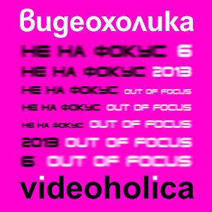 Profile picture for Videoholica Video Art Festival