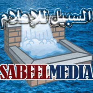 Profile picture for Sabeel Media