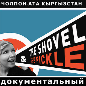 Profile picture for shovelandpickle