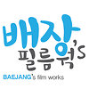 BAEJANG's film works