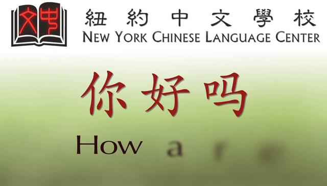 Learn Chinese Writing - How Are You on Vimeo