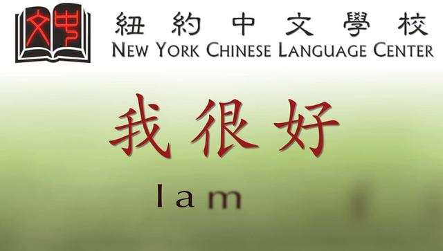 how to say i am in chinese