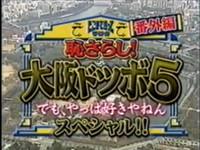 ~番外編~ 101120 【恥さらし!大阪ドツボ5 でも、やっぱ好きやねんスペシャル!!】