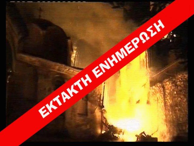 Φωτιά ξέσπασε στην Ι.Μ. Αγίου Προδρόμου