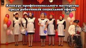 Конкурс работников соц.сферы