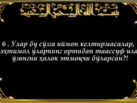 18. Каҳф сураси
