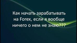 Заработок на форекс видео