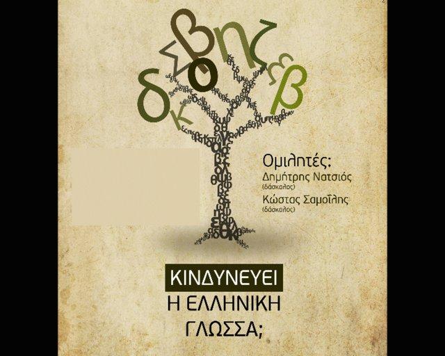 Κινδυνεύει η Ελληνική Γλώσσα;