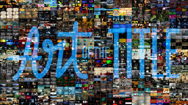 <br /> A Brief History of Title Design by Art of the Title