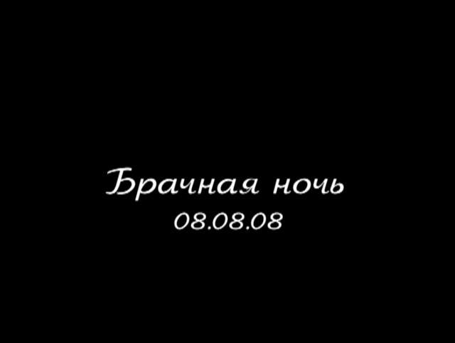 08 08 08 смотреть онлайн: