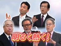 #110403 日本の底力SP