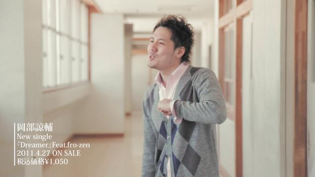 岡部諒輔 『Dreamer』 feat.fro-zen