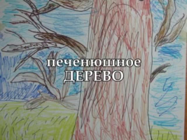 Печенюшечное Дерево