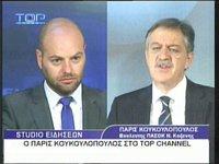 Συνέντευξη στο TOP Channel