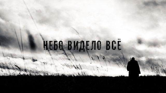 Короткометражный фильм Небо видело всё