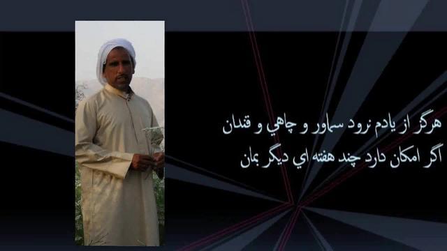 شعر در مورد عینک شعر عبدالله عايدي مقامي در مورد برادر محمد يوسفي on Vimeo