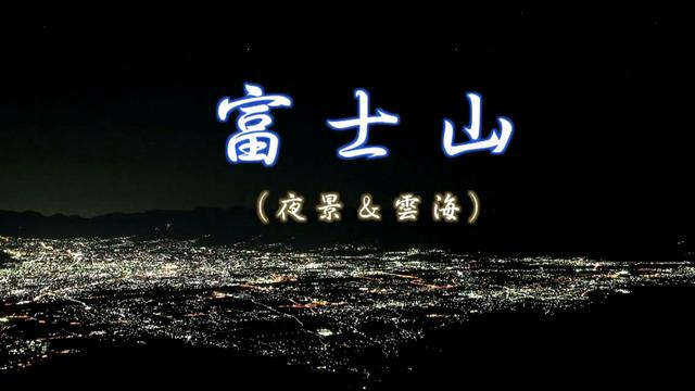 Time lapse views of Mt Fuji