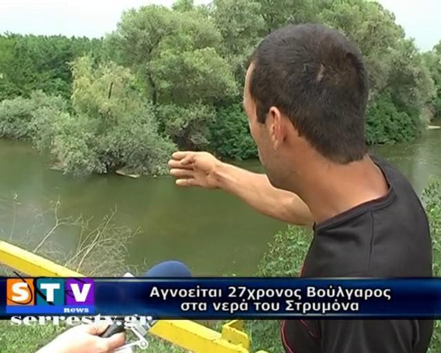 στα νερά του Στρυμόνα