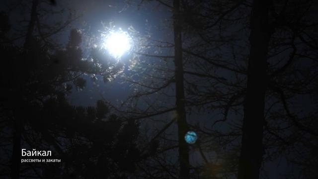 Байкал. Рассветы и закаты