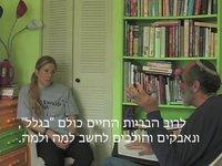 GESTALT - AWARENESS PART כותרות בעברית. גשטאלט - מודעות חלק 2 .HQ