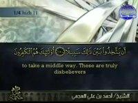 Juz-6 Sheikh Ahmed Al-Ajmi