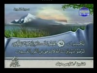 Juz-11 Shaikh Fares Abbad