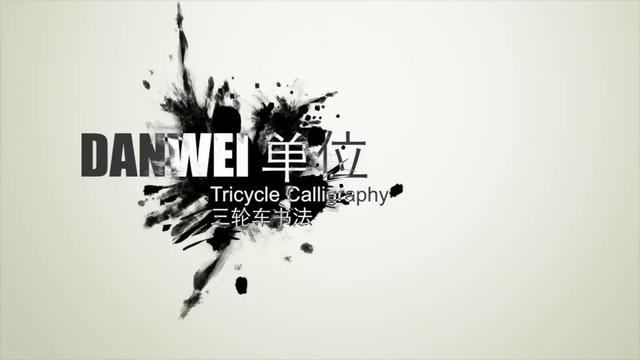 Water calligraphy tricycle