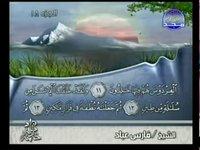 Juz-18 Shaikh Fares Abbad