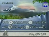 Juz-30 Shaikh Fares Abbad