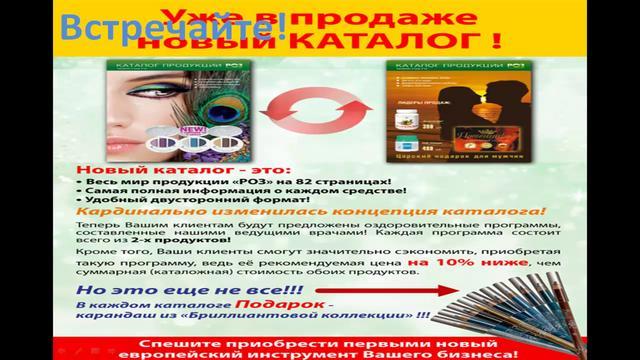 Каталог родник здоровья directory spring of