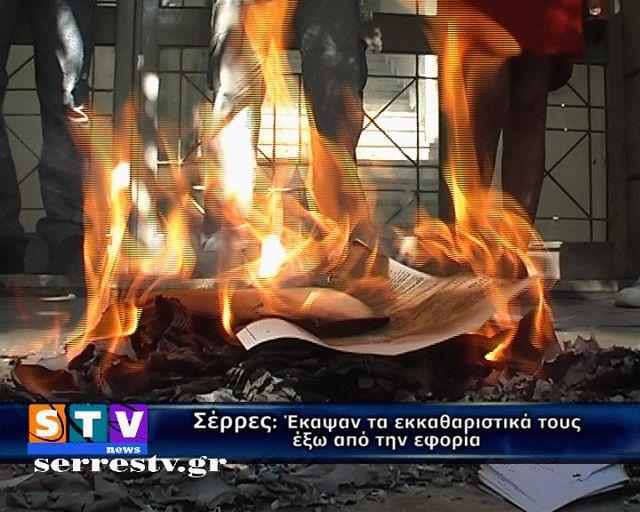 Έκαψαν τα εκκαθαριστικά τους