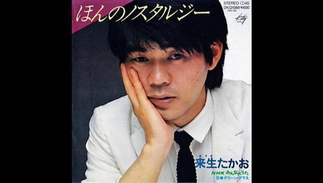 Takao Kisugi 来生たかお - anoword ...
