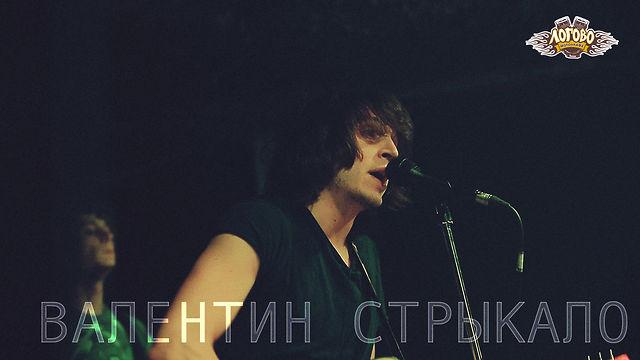 Valentin Strikalo - Logovo Club (14.10.11)