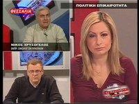 Νίκος Χρυσόγελος - ΘΕΣΣΑΛΙΑ TV