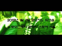 Lomokinowalk - 로모키노 워크숍 @Seoul, South Korea (01:03)