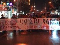 Διαμαρτυρία κατά των χαρατσιών