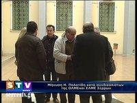 Μήνυση κατά συνδικαλιστών της ΟΛΜΕ- ΕΛΜΕ Σερρών