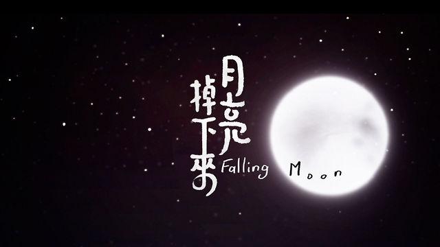【月亮掉下來 Falling Moon】【Yao】