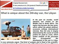 What is unique about the 240-day war/aggresion against Libya