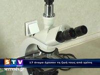 17 άτομα έχασαν τη ζωή τους από γρίπη