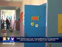 Για παρεμβάσεις ενεργειακής εξοικονόμησης σε Δημοτικά σχολεία
