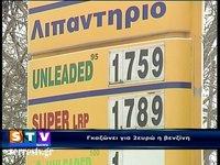 Γκαζώνει για 2ευρώ η βενζίνη
